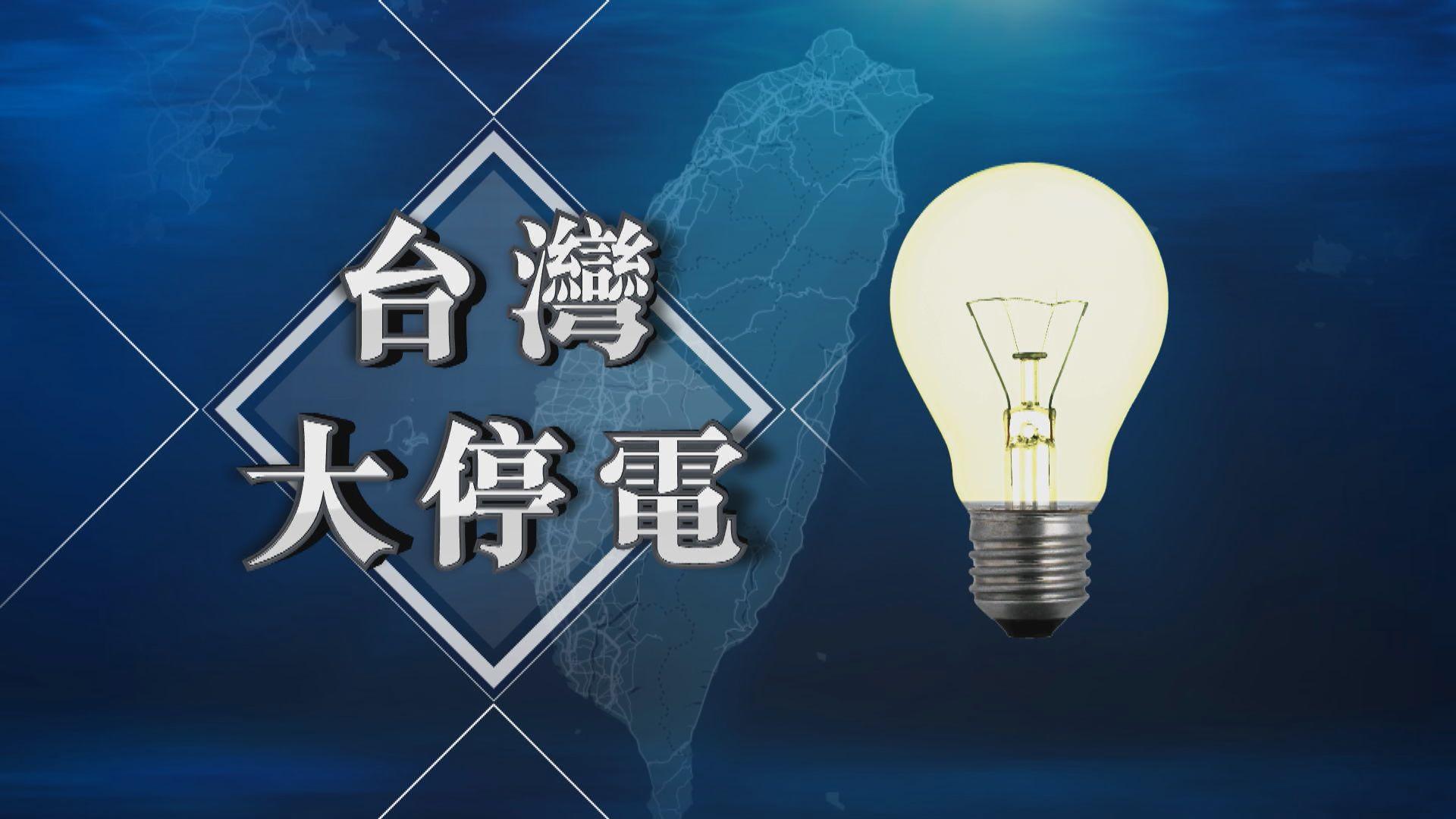 【新聞智庫】台灣大停電
