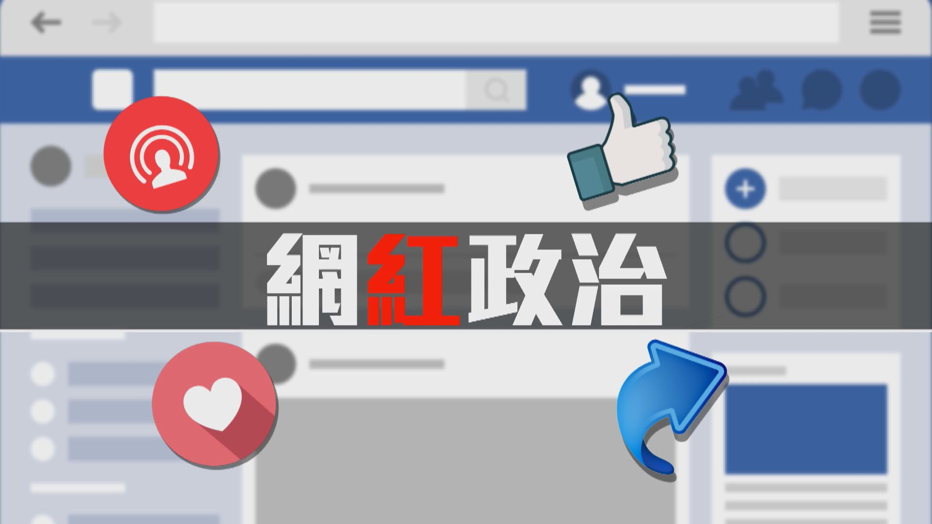 【新聞智庫】台灣網紅政治