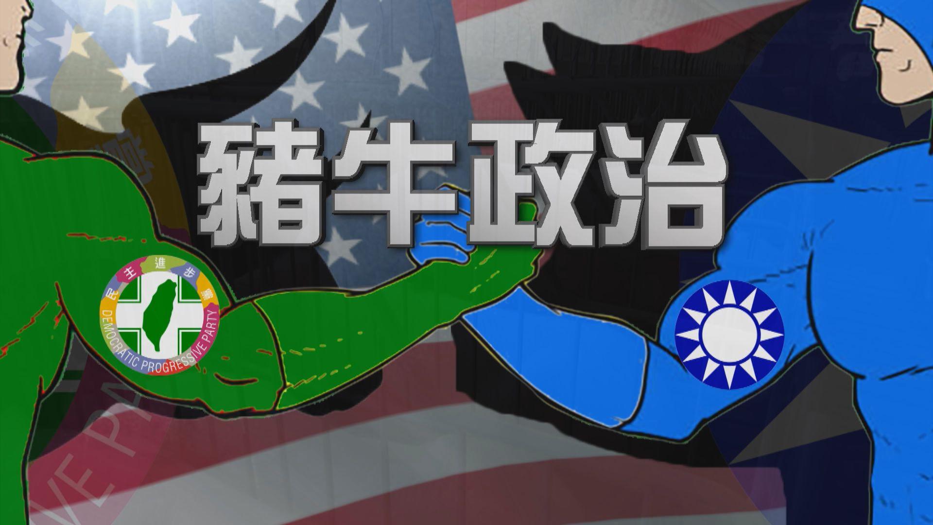 【新聞智庫】豬牛政治