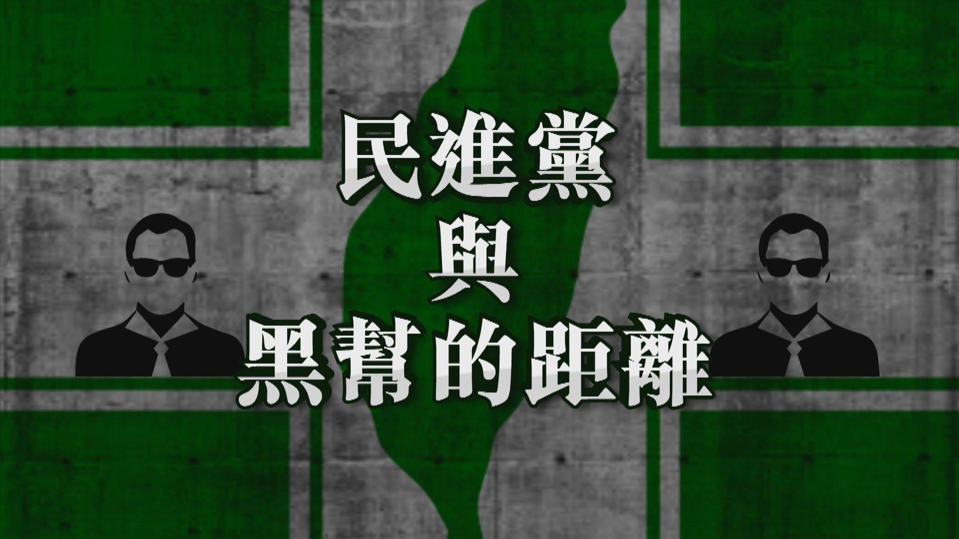 【新聞智庫】民進黨與黑幫的距離