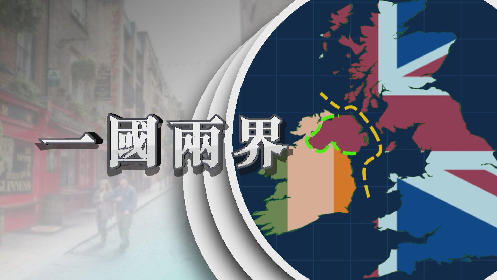 【新聞智庫】英國提「一國兩界」脫歐方案 推電子報關難以實行?
