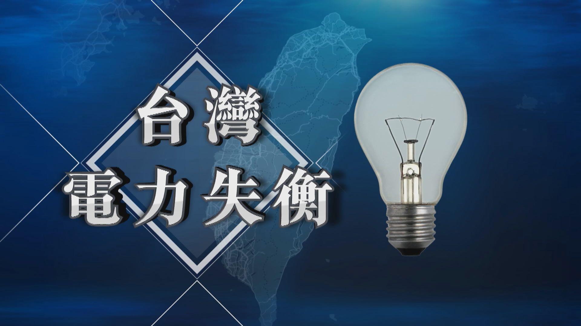 【新聞智庫】台灣電力失衡