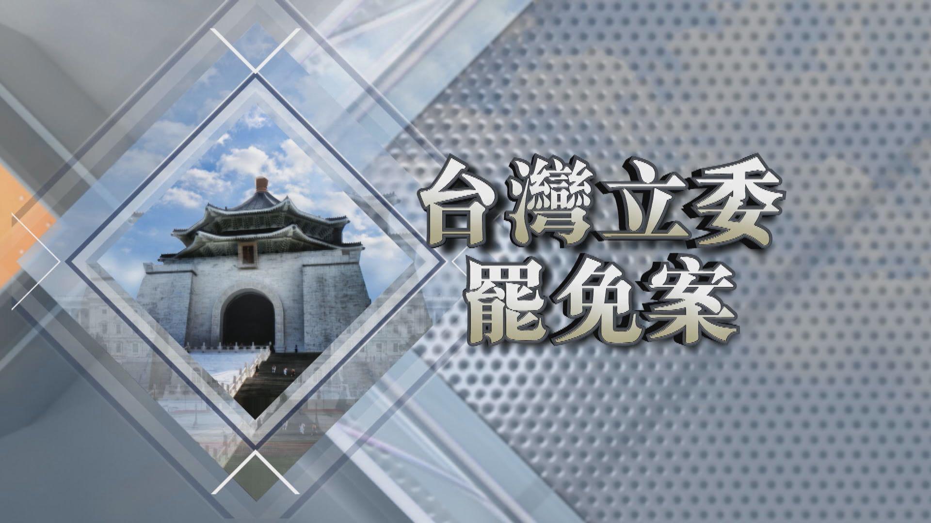 【新聞智庫】台灣立委罷免案