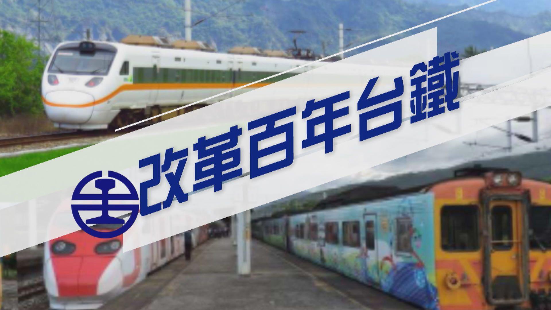 【新聞智庫】改革百年台鐵