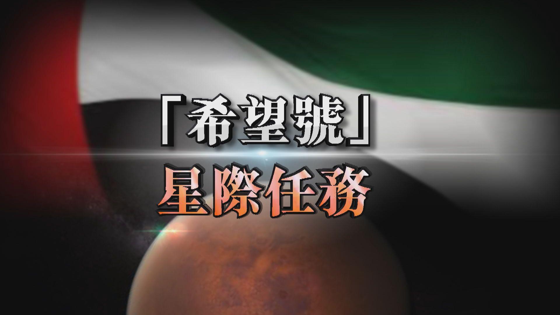 【新聞智庫】阿聯酋的火星夢