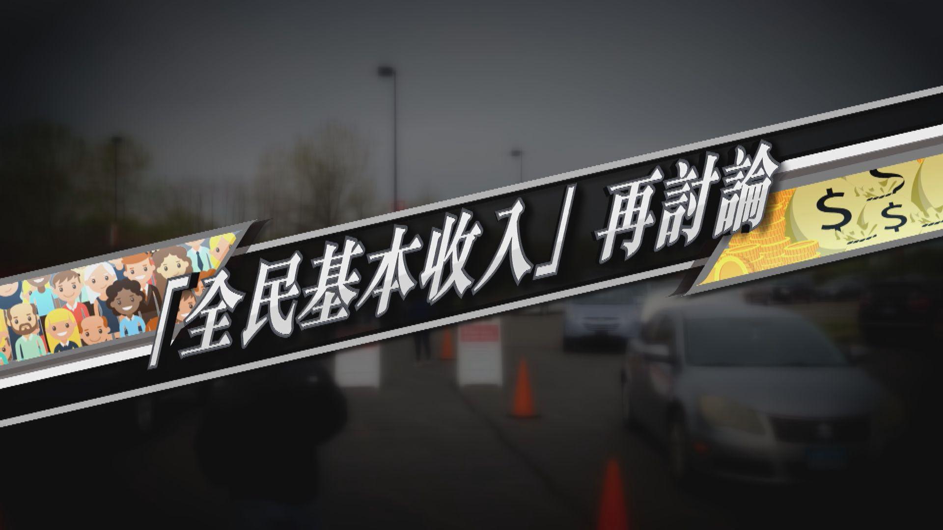 【新聞智庫】多國倡政府設全民基本收入 紓緩失業問題