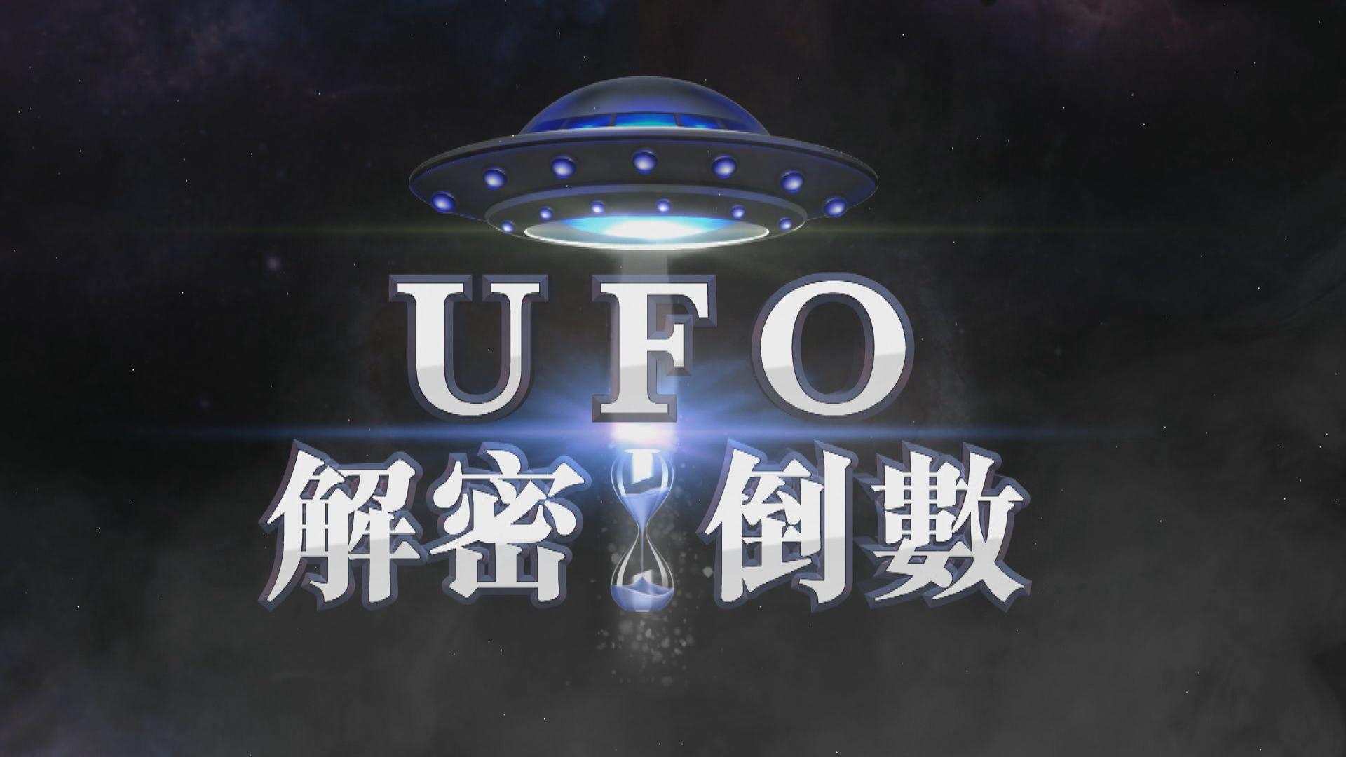 【新聞智庫】UFO解密倒數