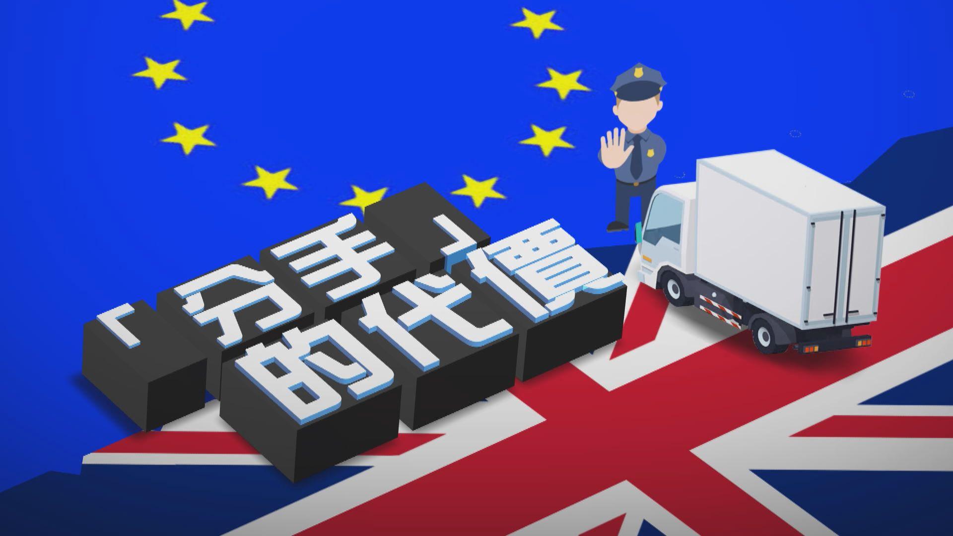 【新聞智庫】英國歐盟「分手」 難為中小企