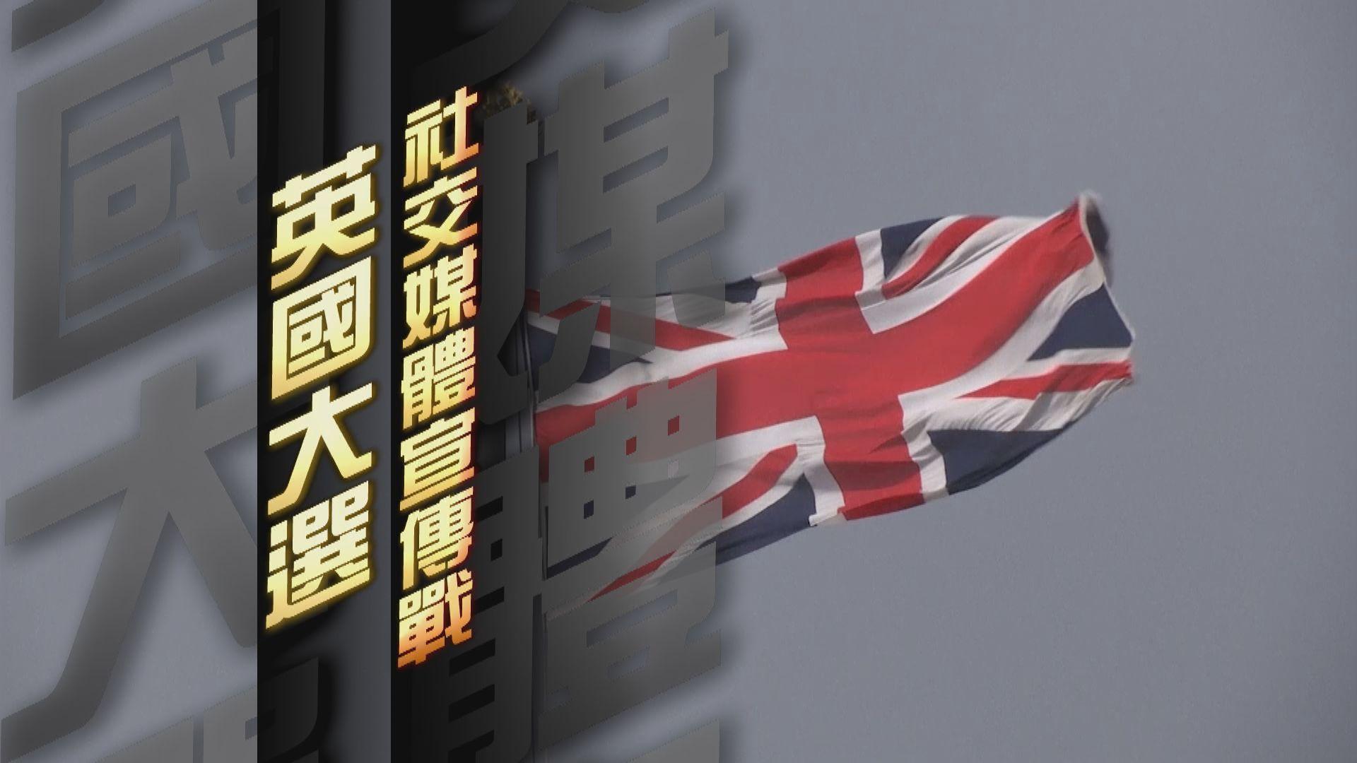 【新聞智庫】英國大選 社交媒體宣傳戰