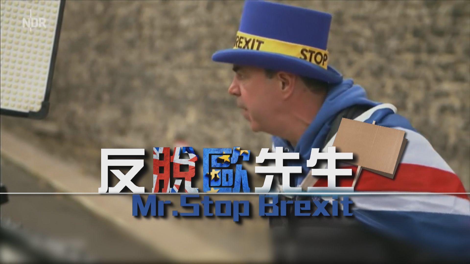 【新聞智庫】反脫歐先生