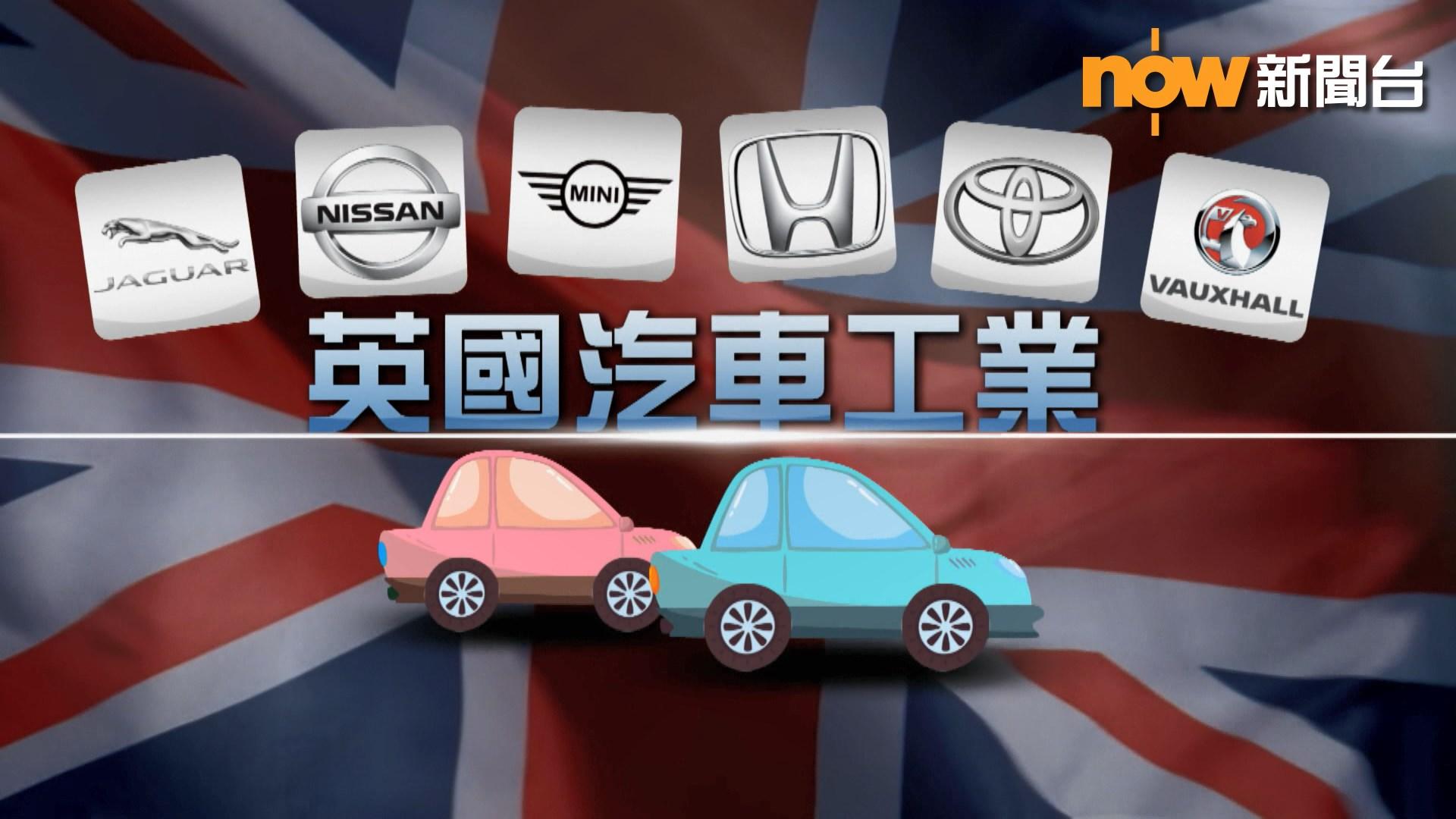 【新聞智庫】英國汽車工業