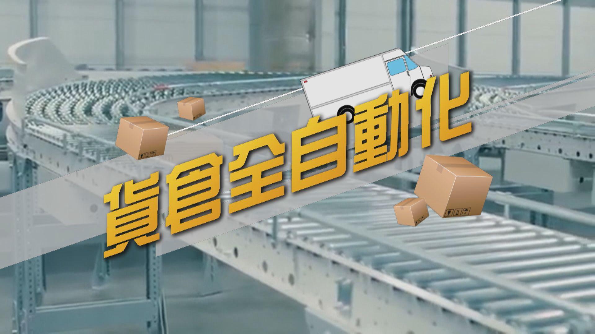 【新聞智庫】Uniqlo研發新機械人裝貨 貨倉全面自動化