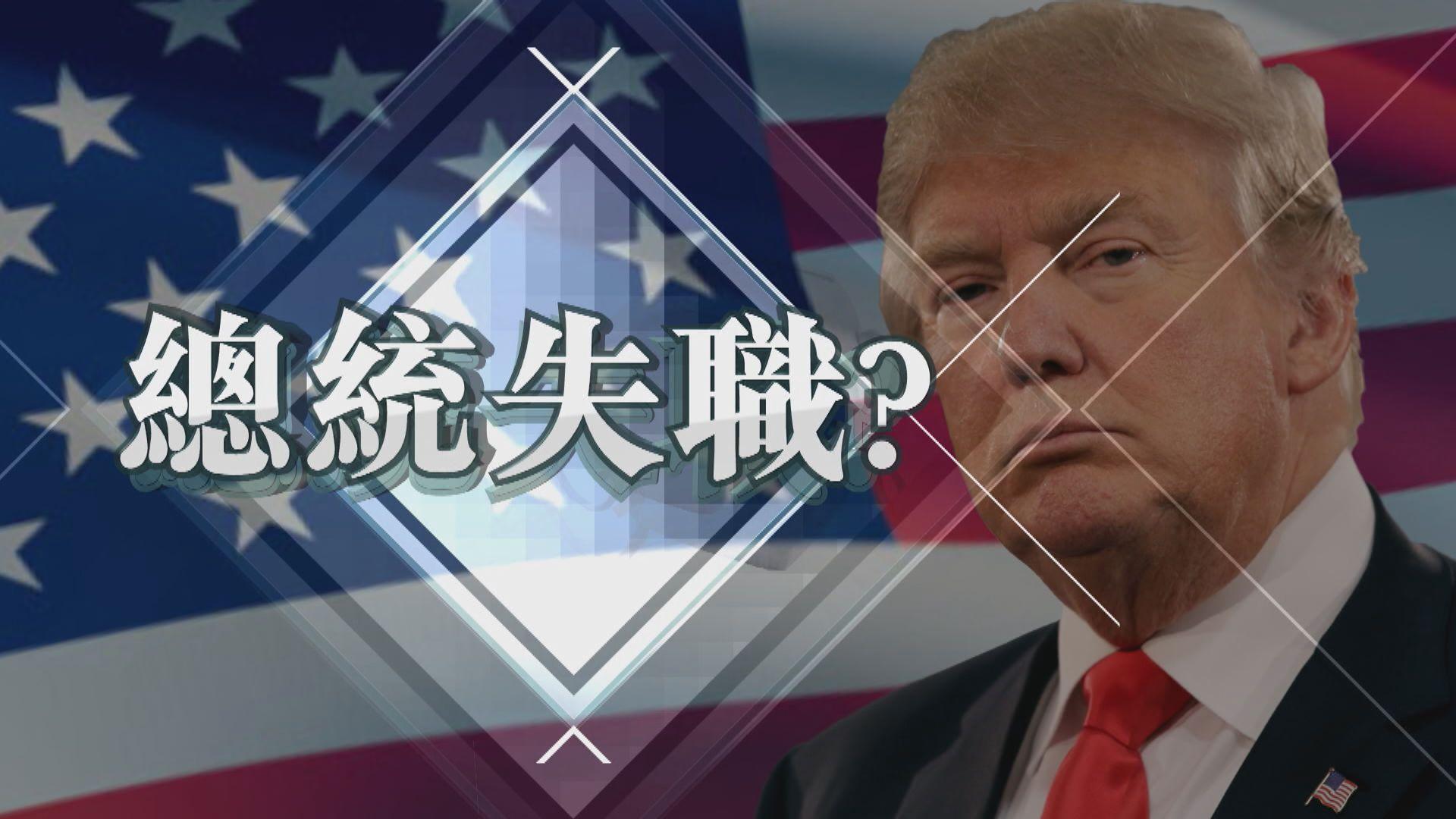【新聞智庫】美國社會大亂 特朗普是否失職?