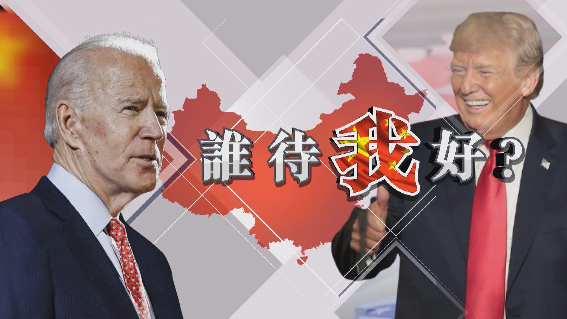 【新聞智庫】特朗普拜登哪個上台對中國而言更難對付?