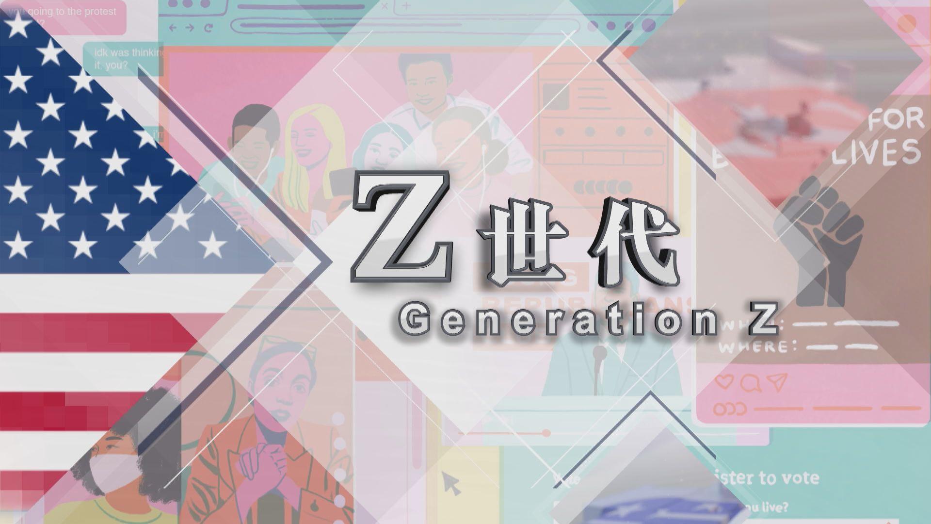 【新聞智庫】「爺爺級」美國總統候選人與Z世代