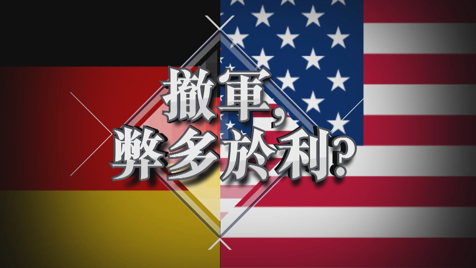 【新聞智庫】美國撤德國駐軍弊多於利?