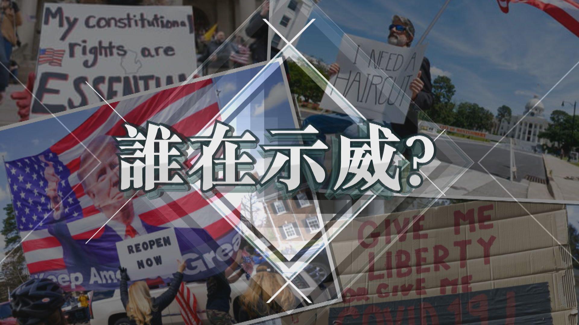 【新聞智庫】誰在主導美國示威浪潮?