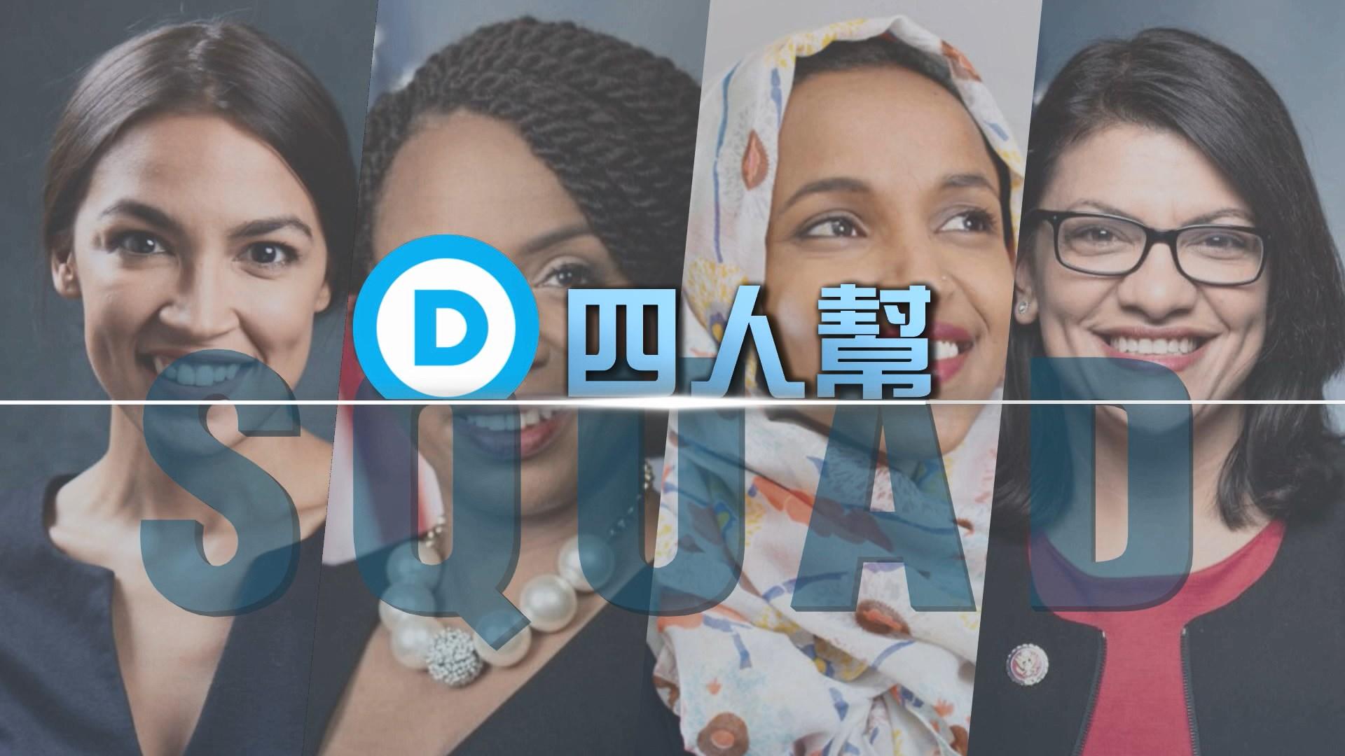 【新聞智庫】美國國會四人幫團結民主黨 全因特朗普隨口一擊?