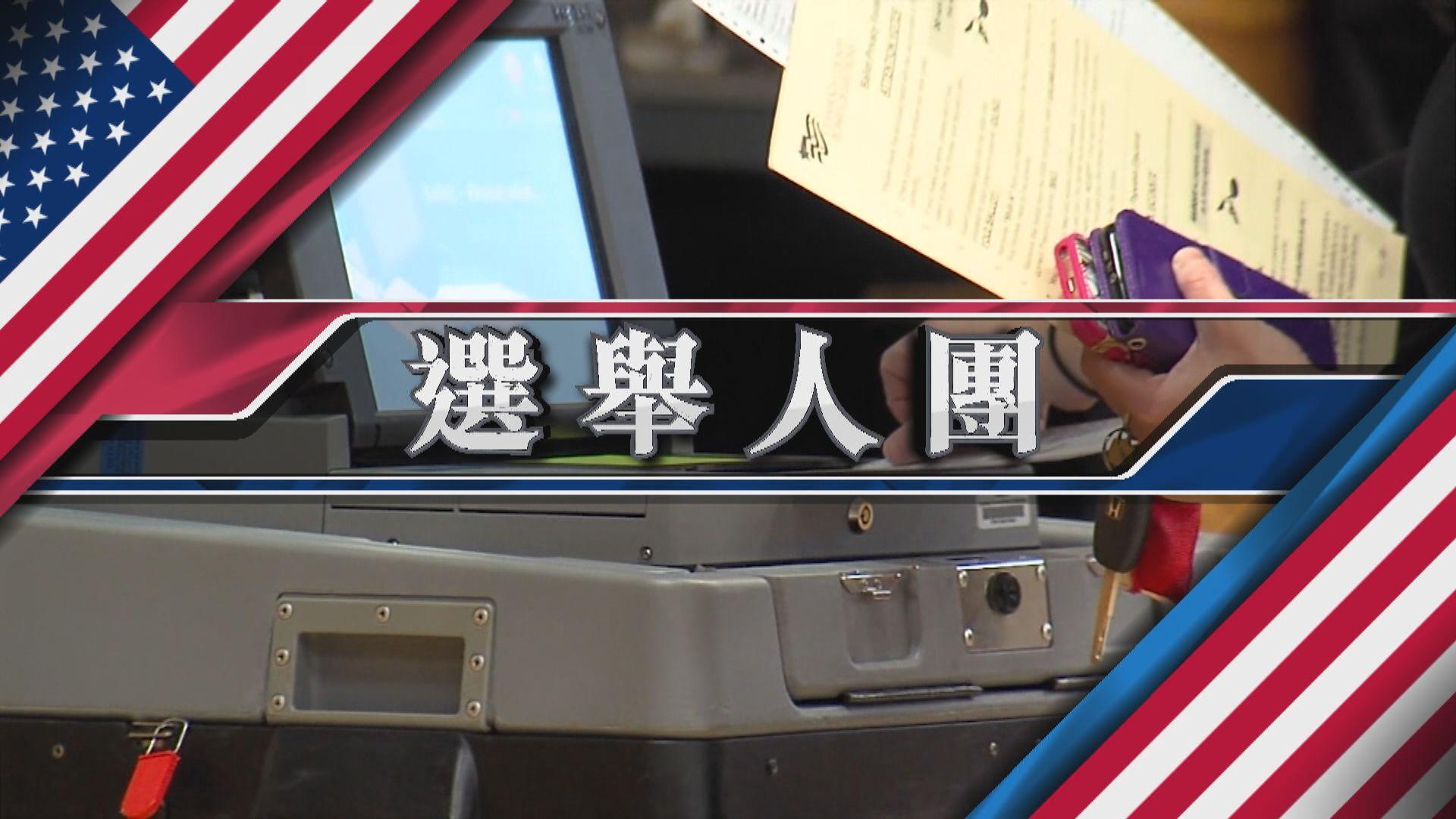 【新聞智庫】選舉人團