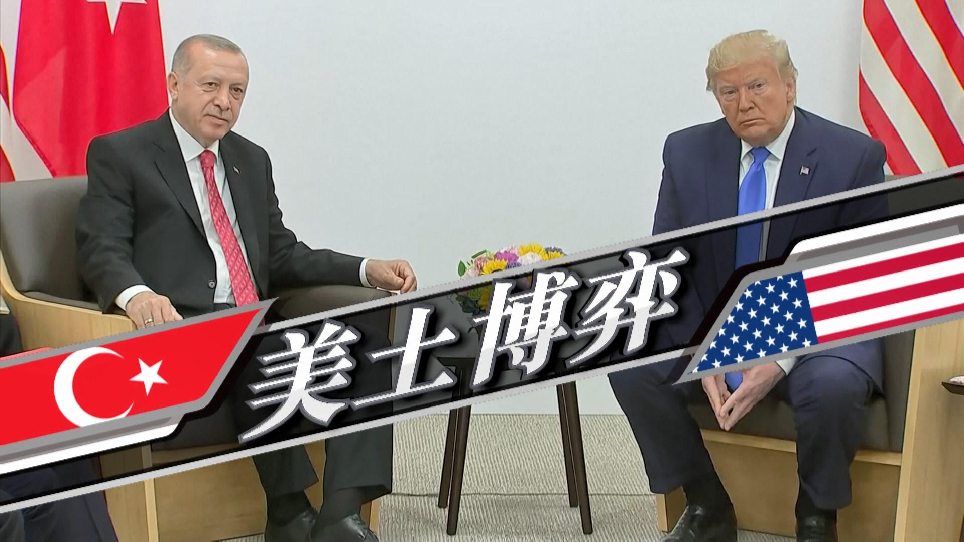 【新聞智庫】美國與土耳其的博弈
