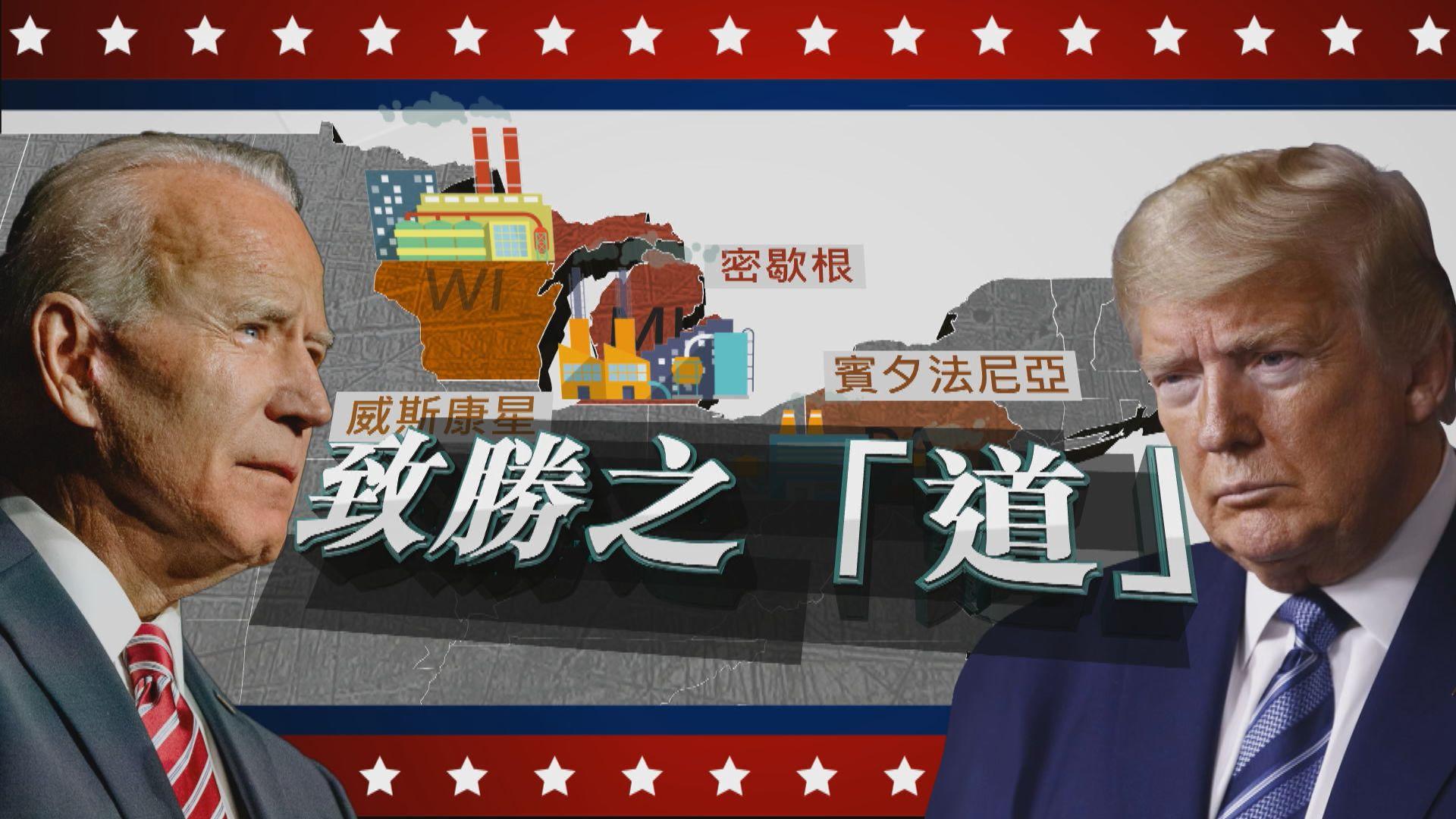 【新聞智庫】美國大選——致勝之「道」