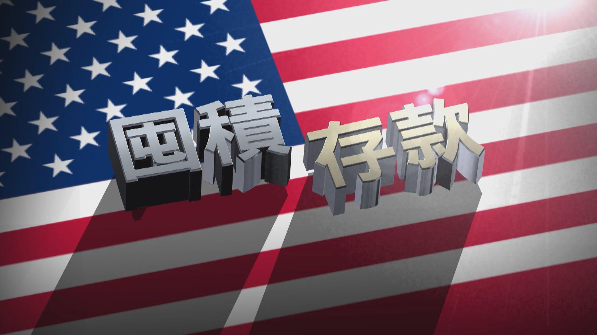 【新聞智庫】美國政府派錢 民眾寜囤積存款不願消費