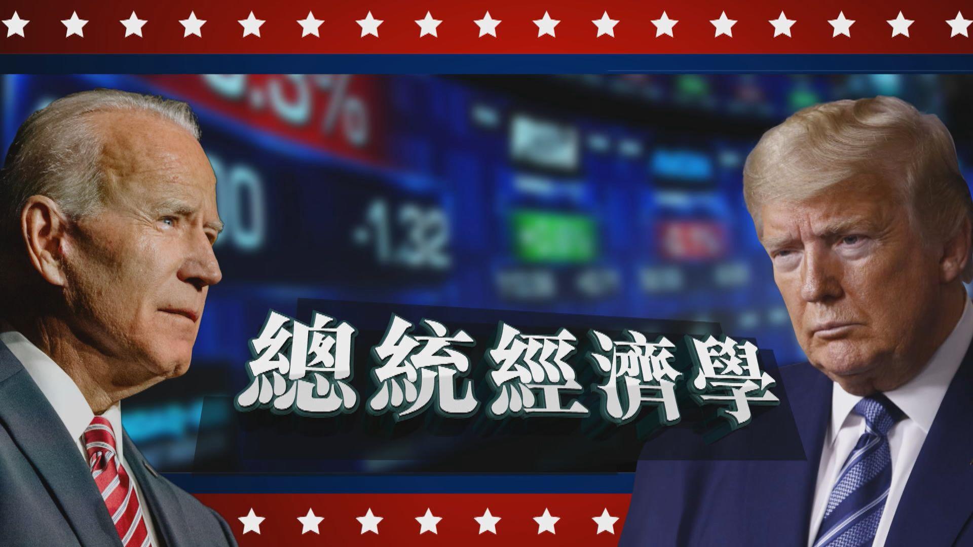 【新聞智庫】美國總統經濟學