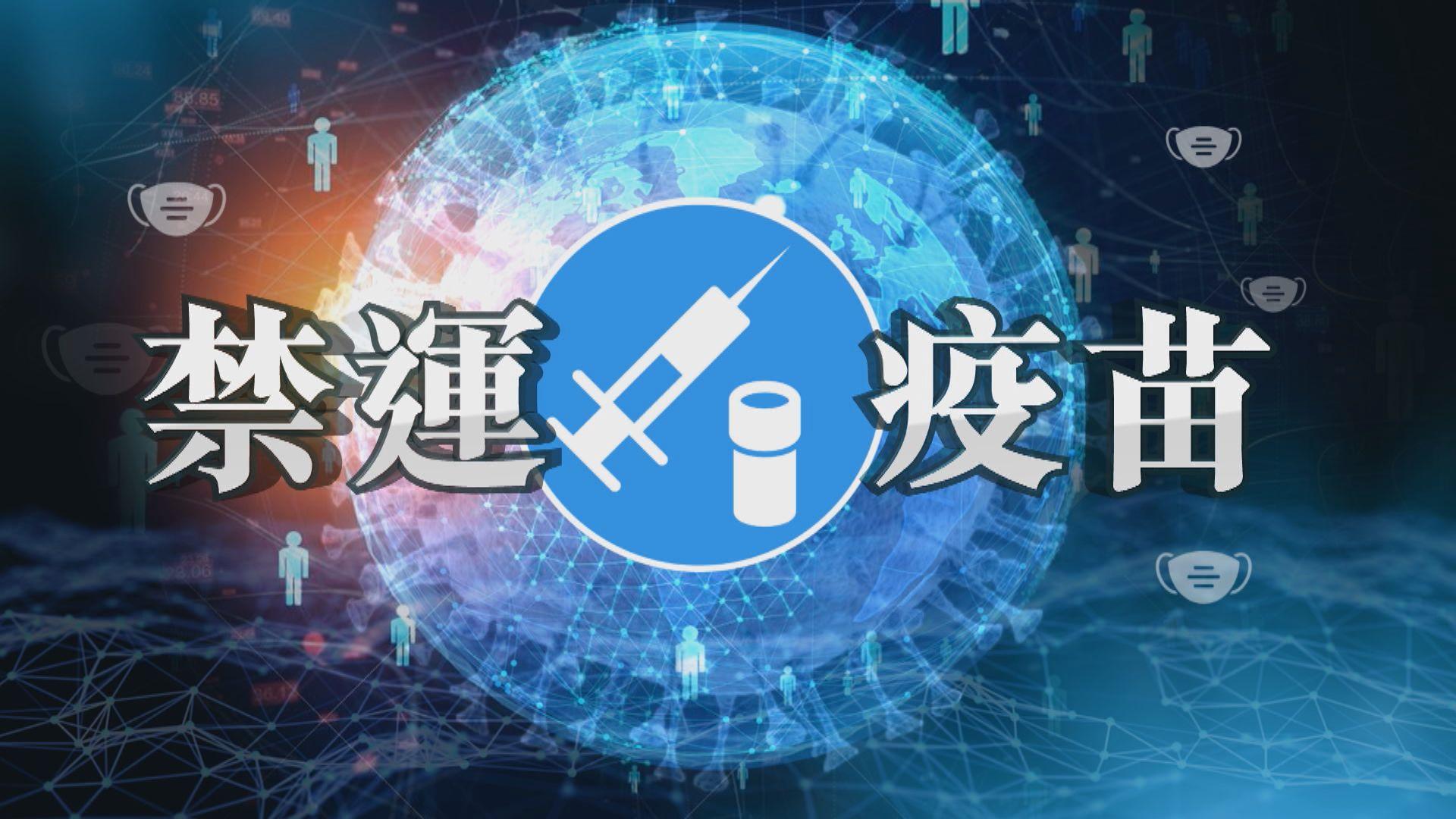 【新聞智庫】禁運疫苗