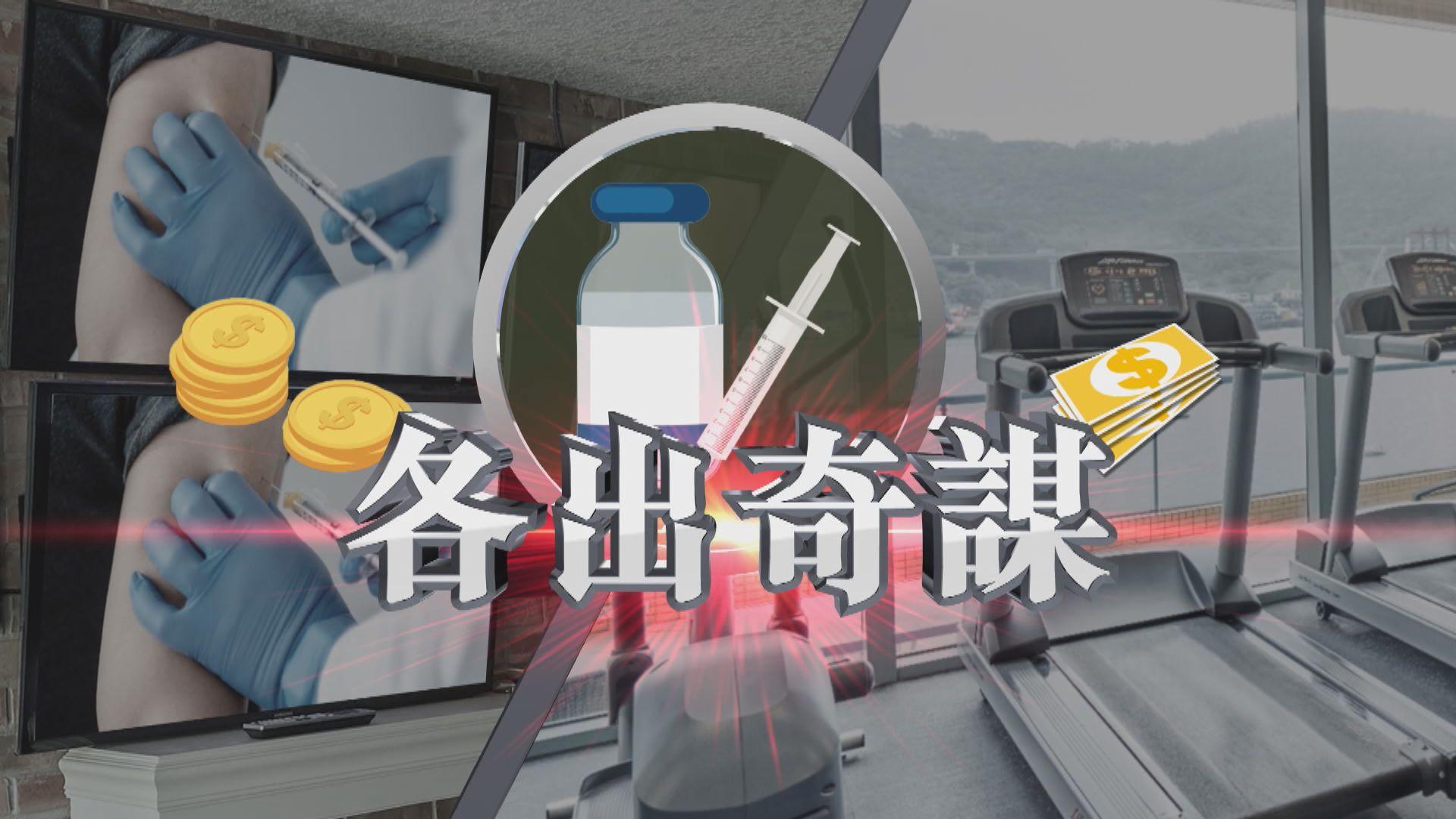 【新聞智庫】疫苗宣傳各出奇謀