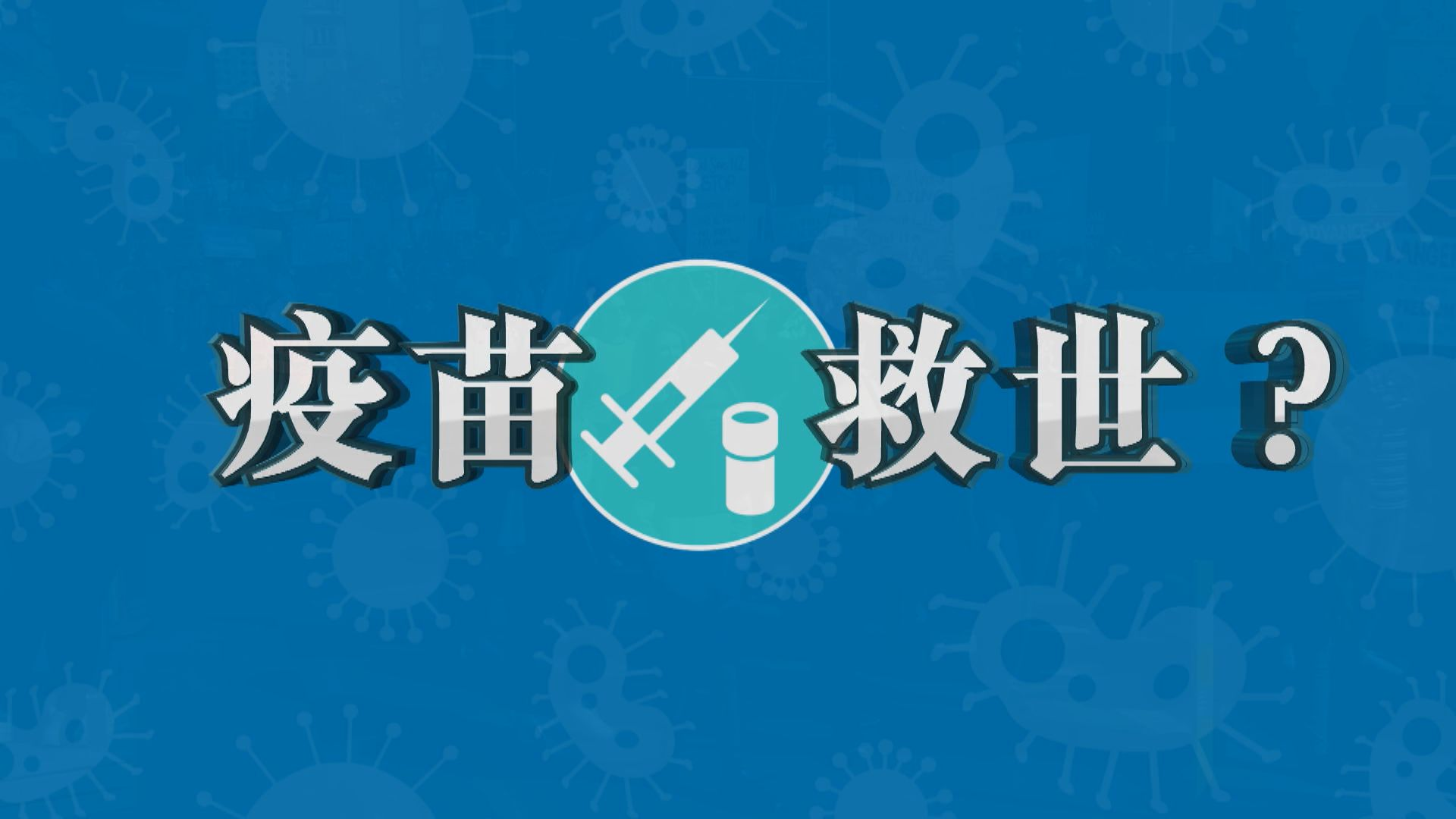 【新聞智庫】疫苗救世?