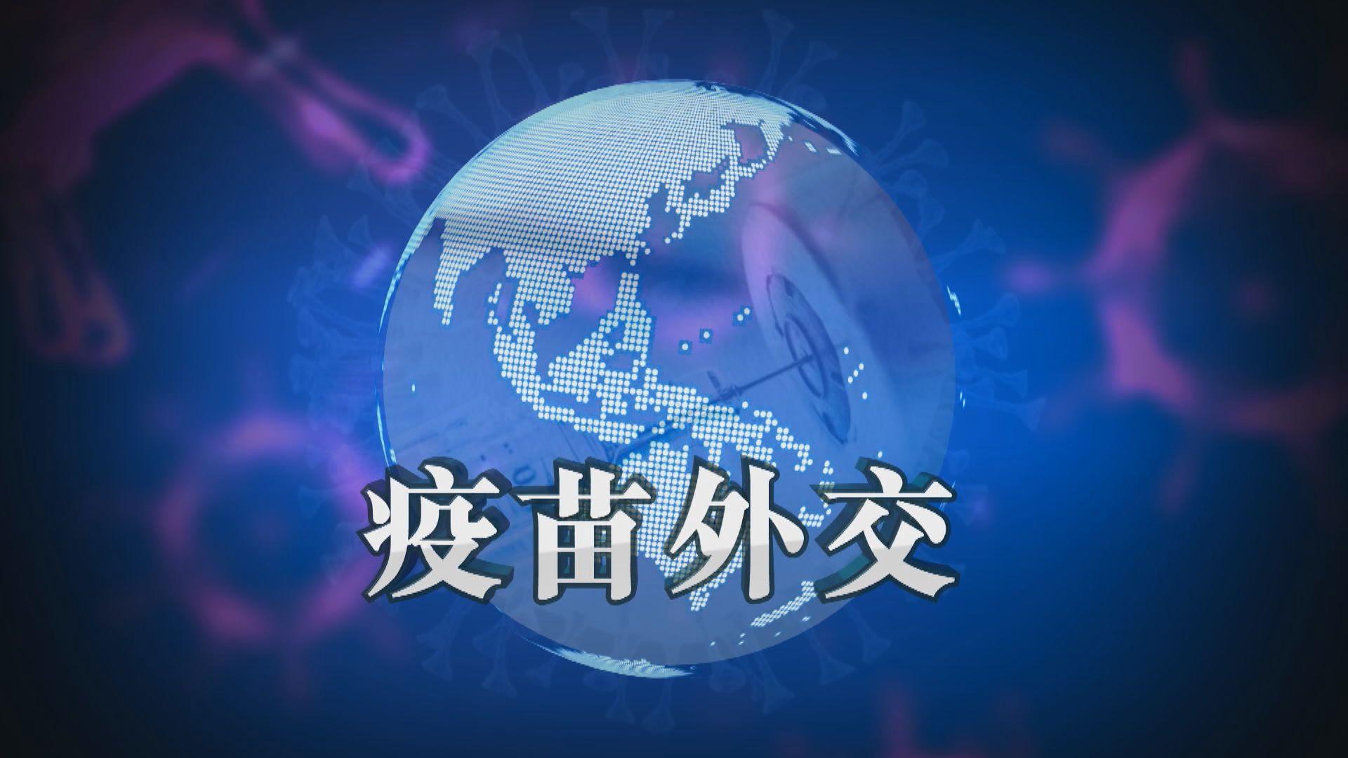 【新聞智庫】疫苗外交