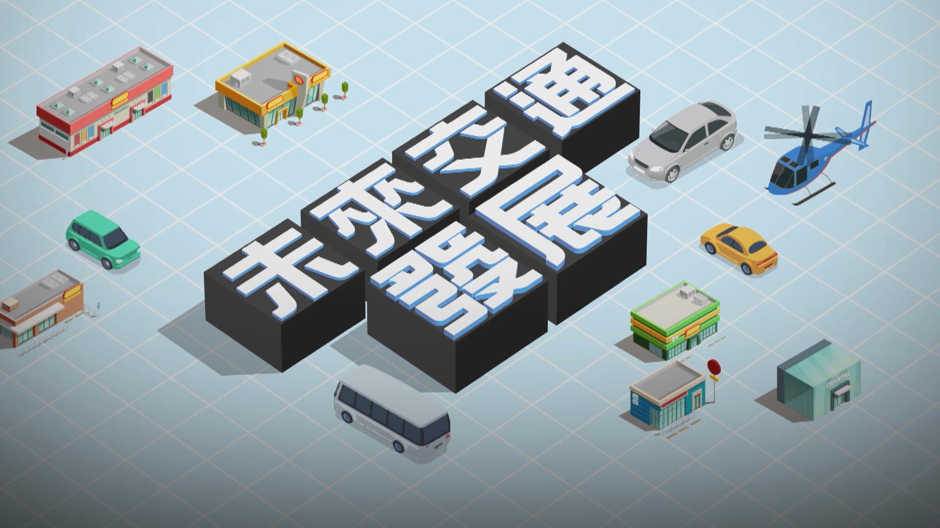 【新聞智庫】未來交通