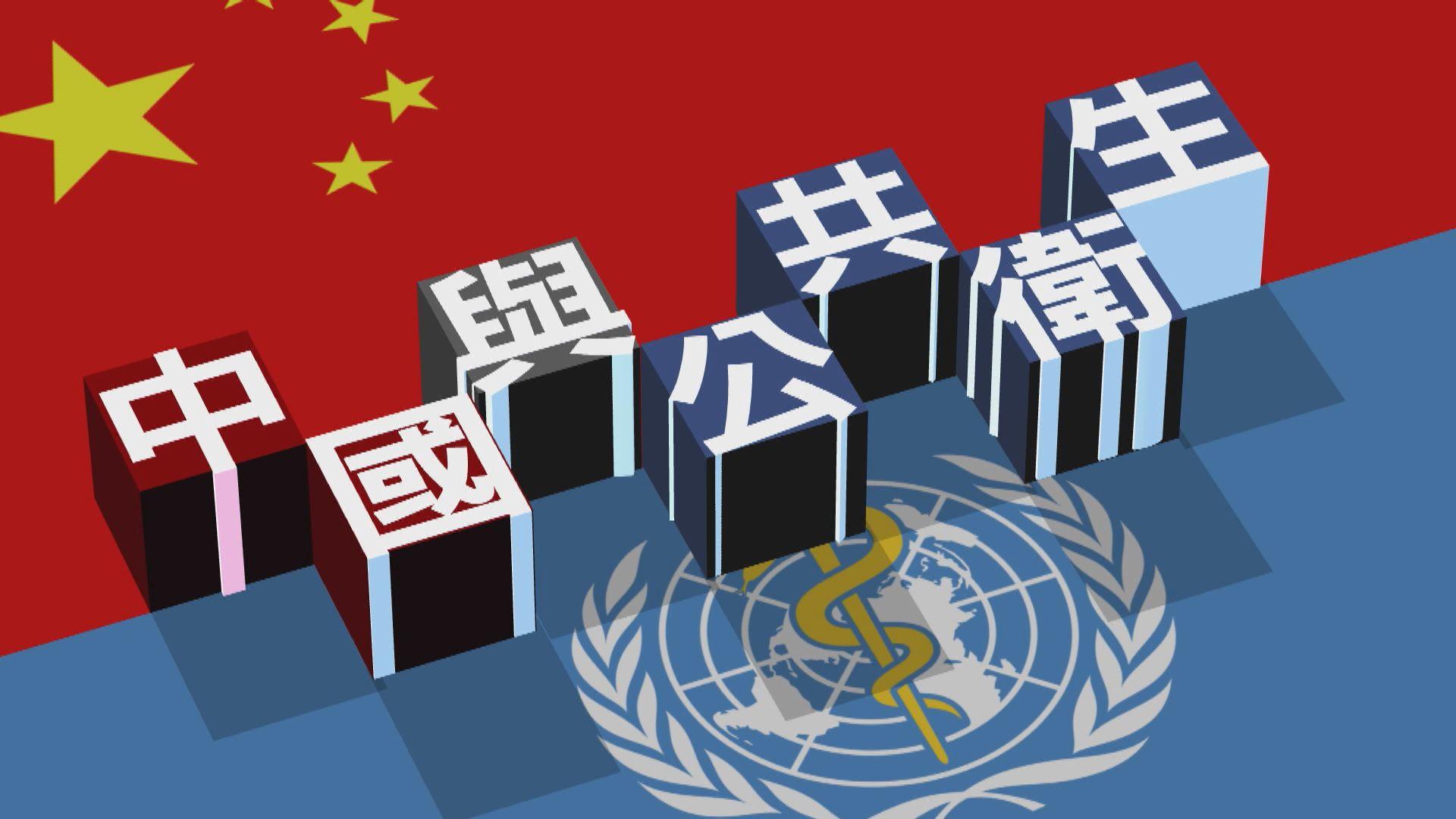 【新聞智庫】中國與世界公共衛生