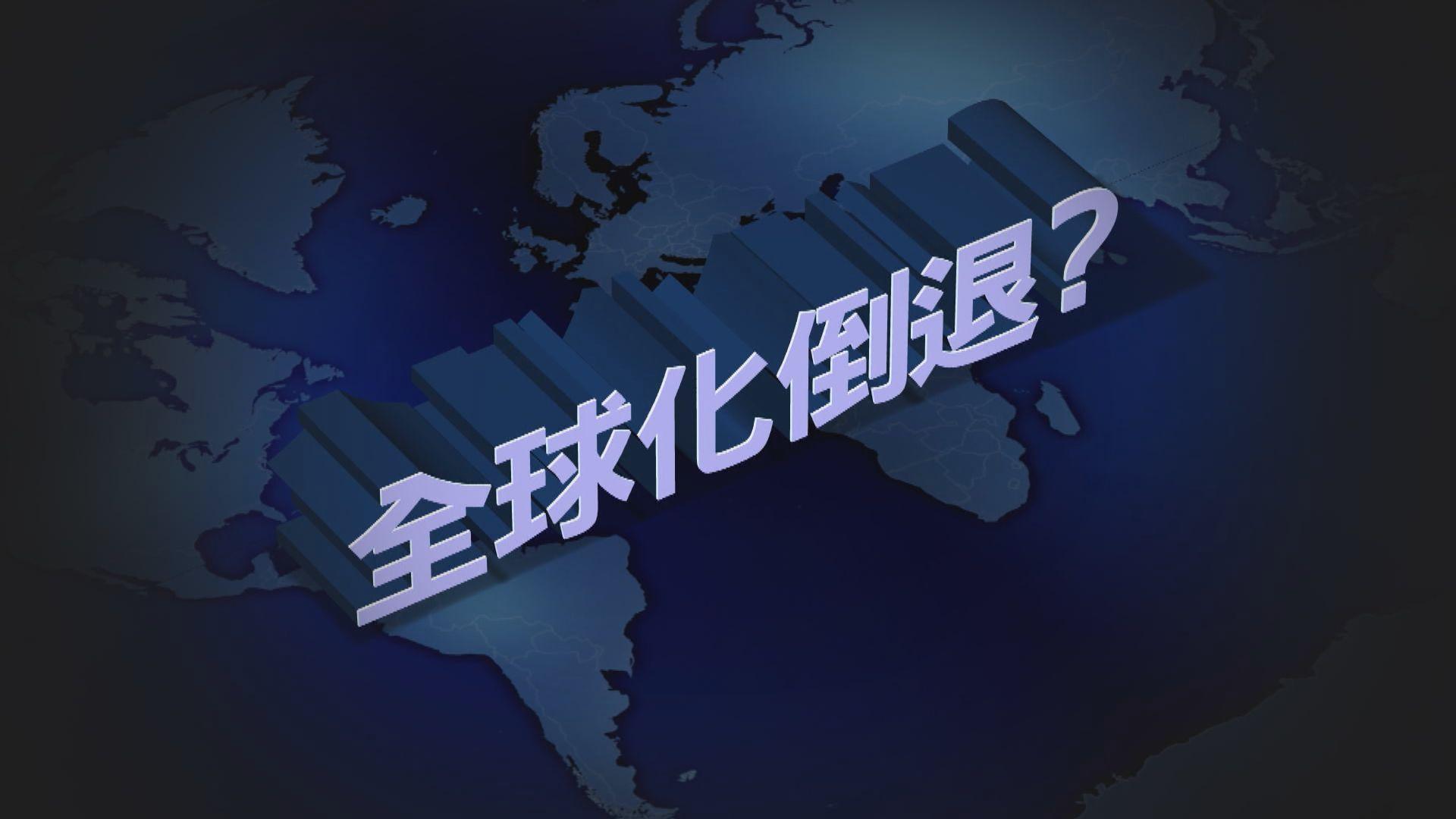【新聞智庫】疫症令全球化倒退?