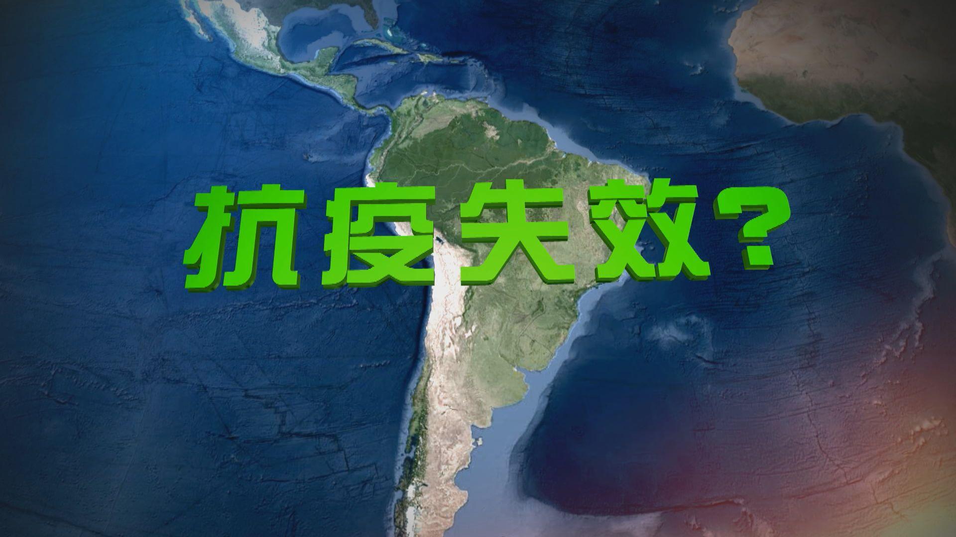 【新聞智庫】拉丁美洲成新冠病毒新震央 抗疫失效?