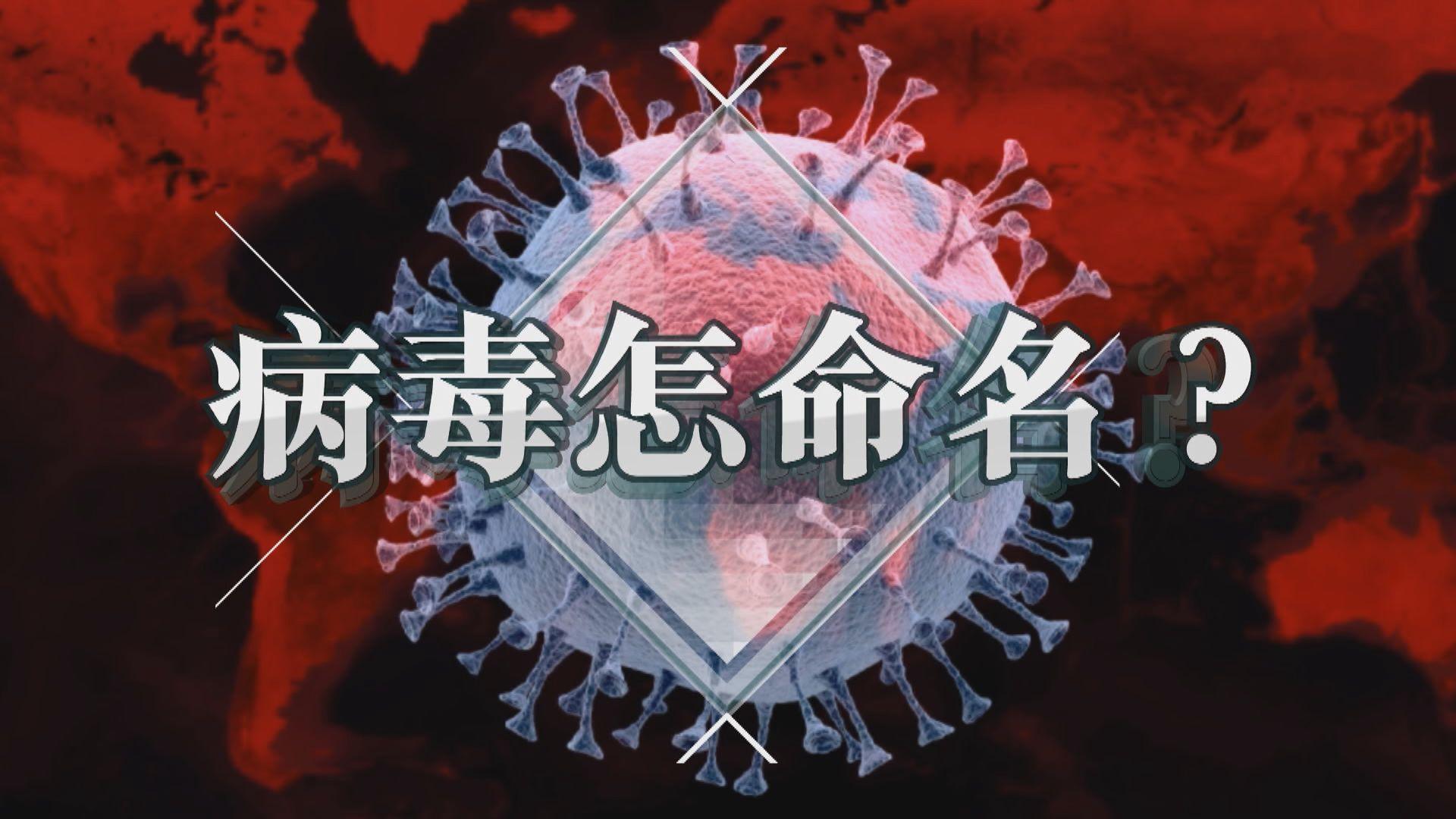 【新聞智庫】命名新病毒