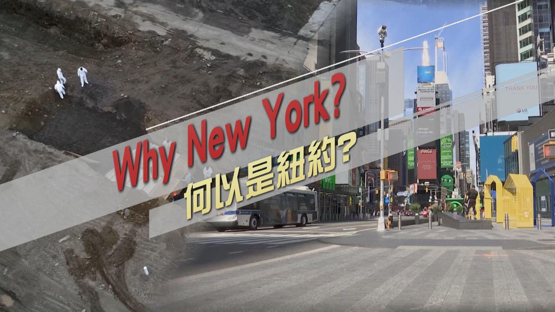 【新聞智庫】為何紐約是美國疫情「震央」?