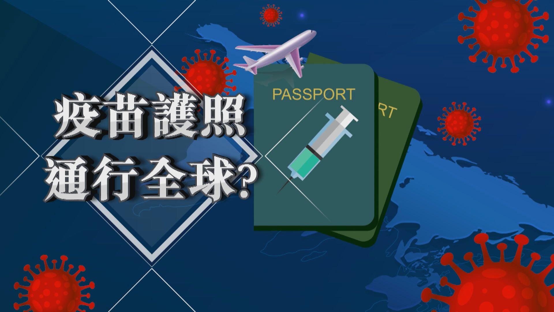 【新聞智庫】憑疫苗護照便可「安心出行」?