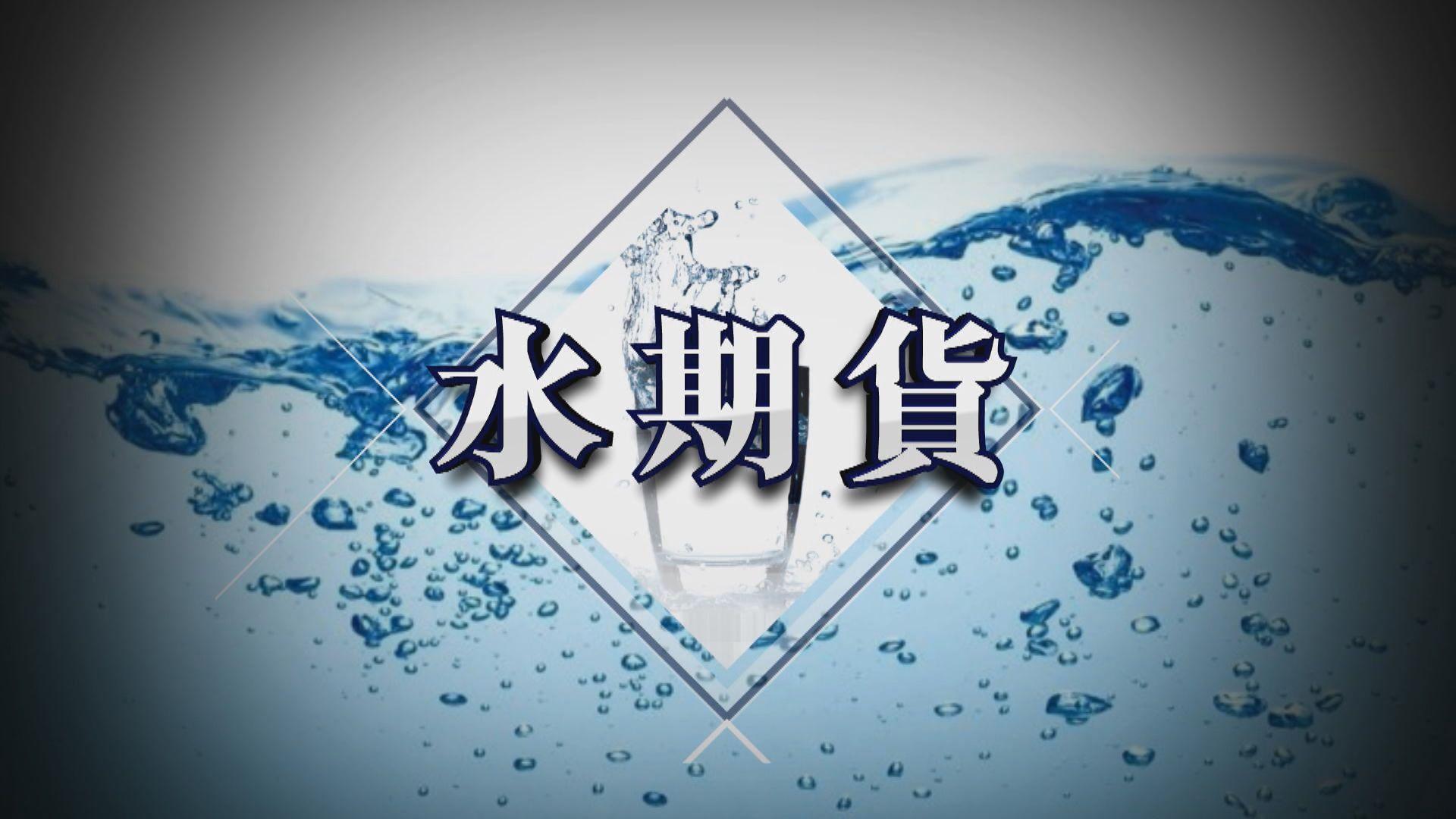 【新聞智庫】「水」也可以期貨買賣?