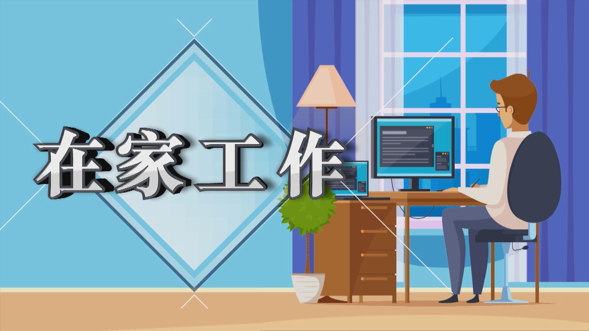 【新聞智庫】在家工作