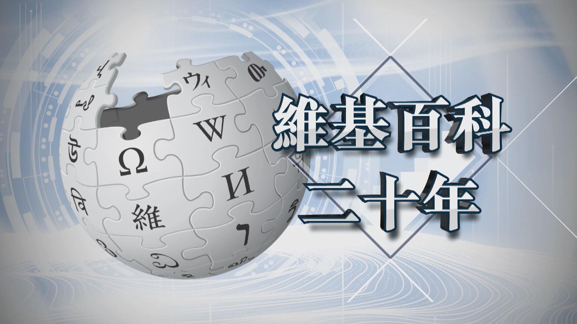 【新聞智庫】維基百科二十年 致力提高可靠度成大眾知識庫