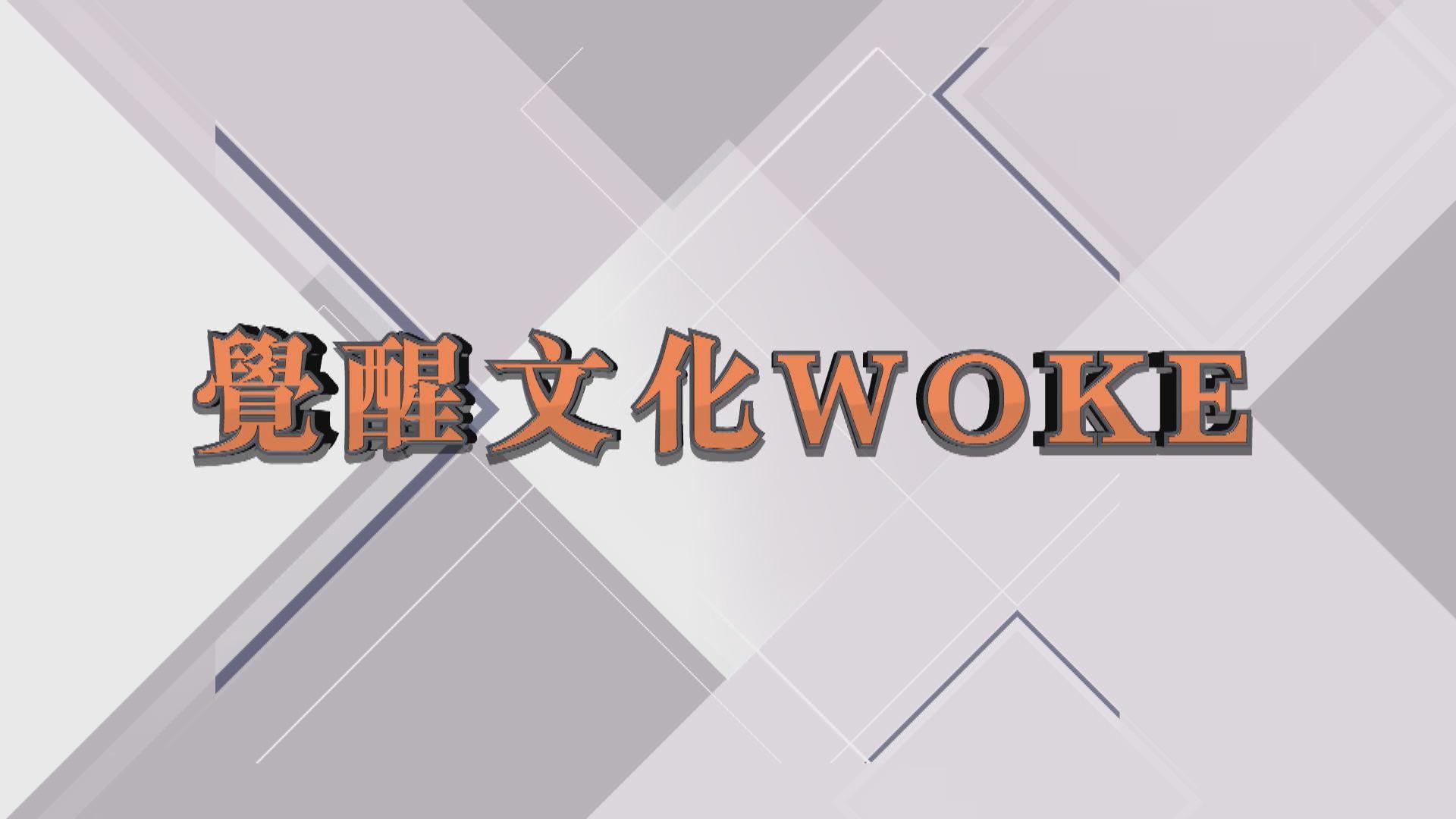 【新聞智庫】覺醒文化WOKE