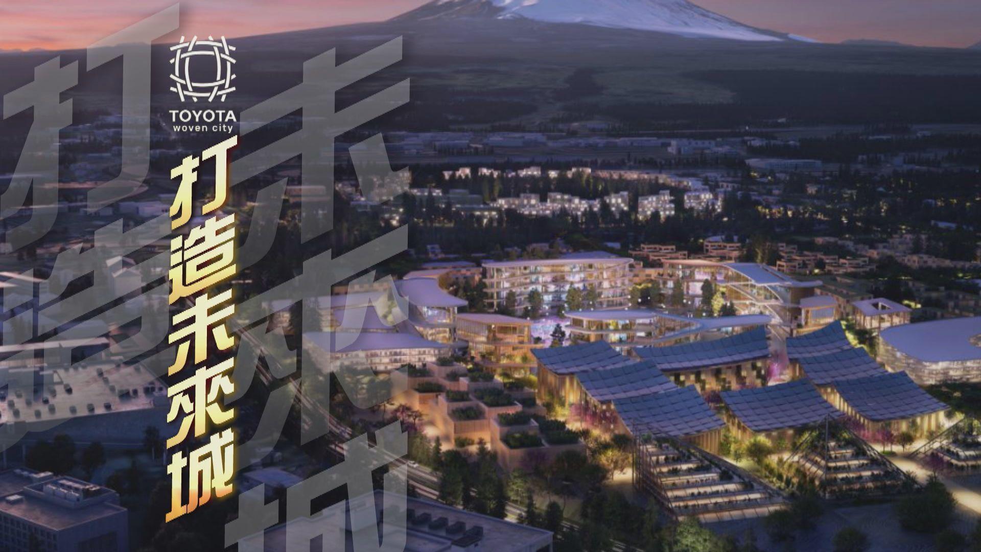 【新聞智庫】日本汽車龍頭 藉智能化方式建構未來之城