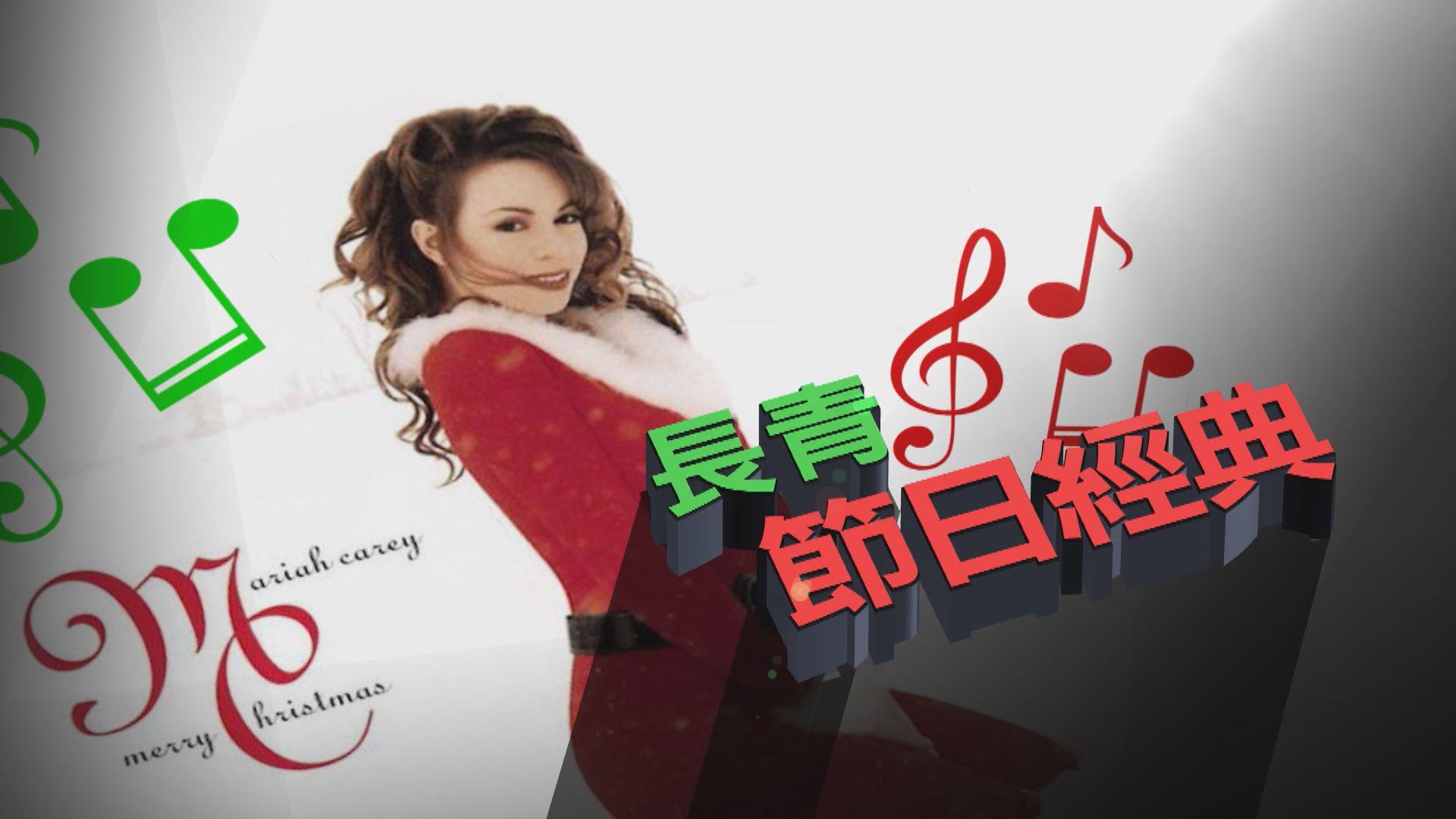 【新聞智庫】長青節日經典聖誕歌 相隔25年終登上Billboard冠軍