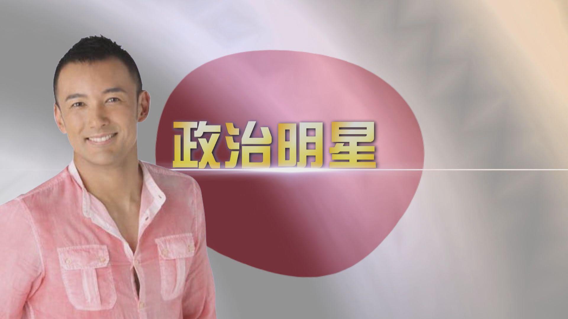 【新聞智庫】日本政治明星高票落選 是打破日本沉悶政局的起點?