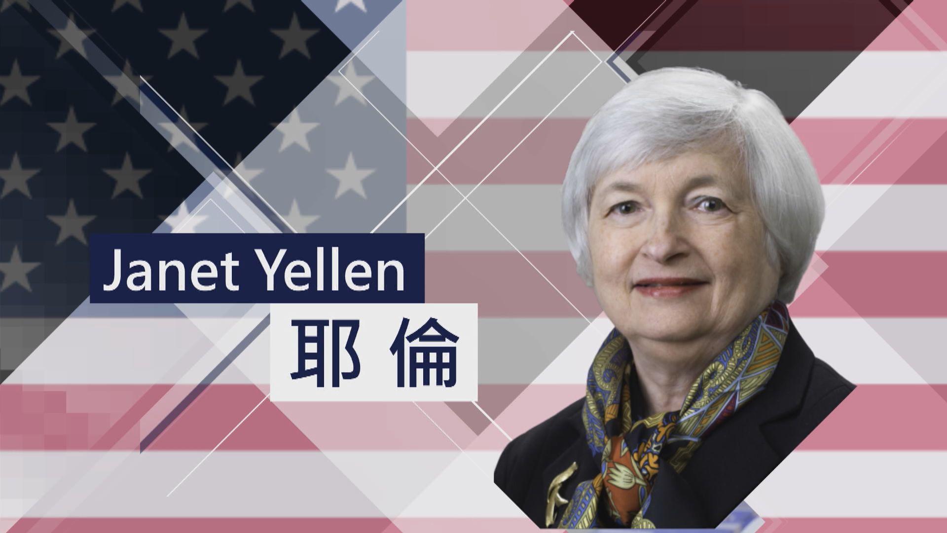 【新聞智庫】耶倫有望成為美國首位女財長