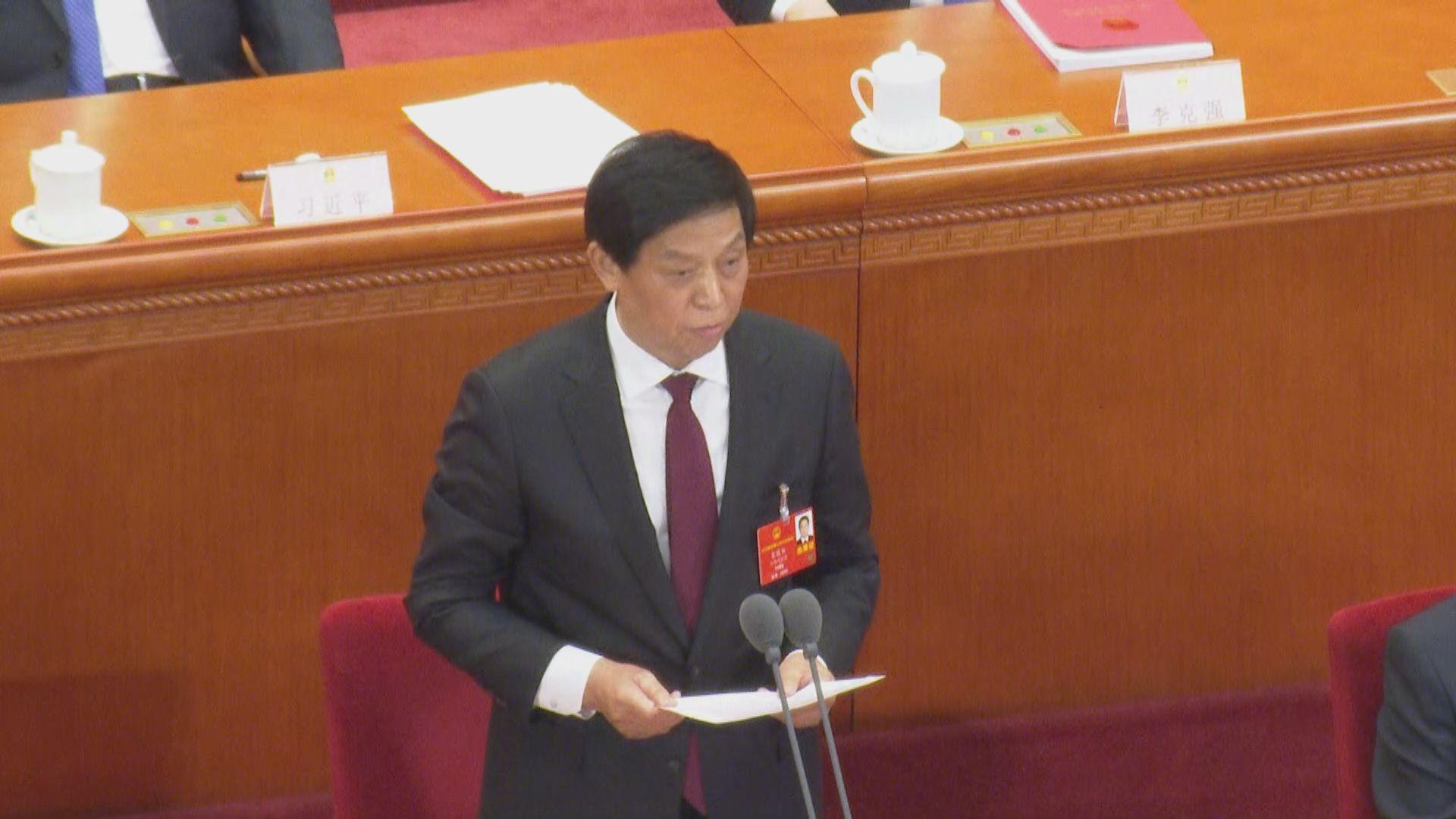 栗戰書:制定港區國安法有利香港長治久安 一國兩制行穩致遠
