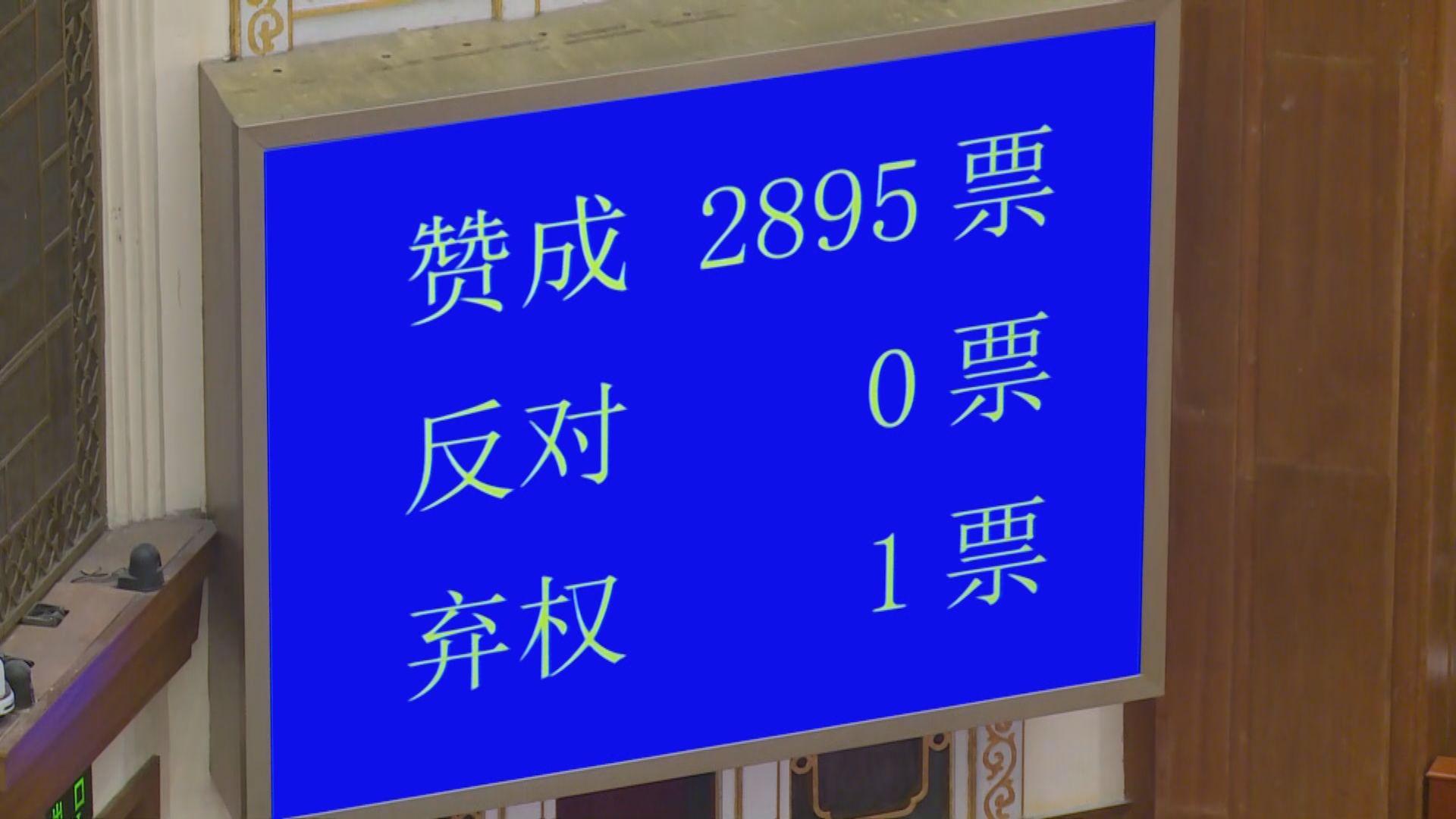 全國人大會議閉幕 通過完善香港選舉制度決定