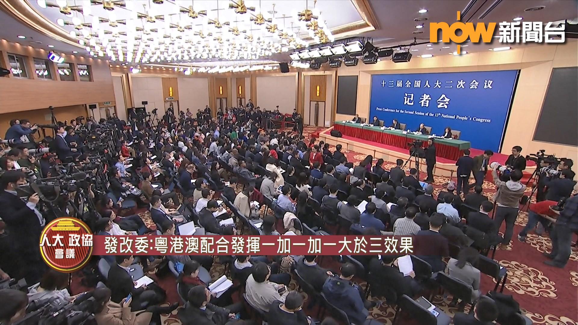 發改委:粵港澳發揮一加一加一大於三效果