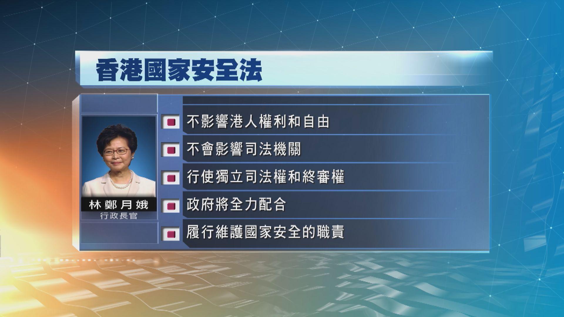 林鄭:港府將全力配合人大常委會盡快完成國安法立法